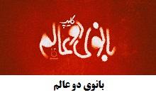 کلیپ بانوی دو عالم shia muslim.jpg (220×134)