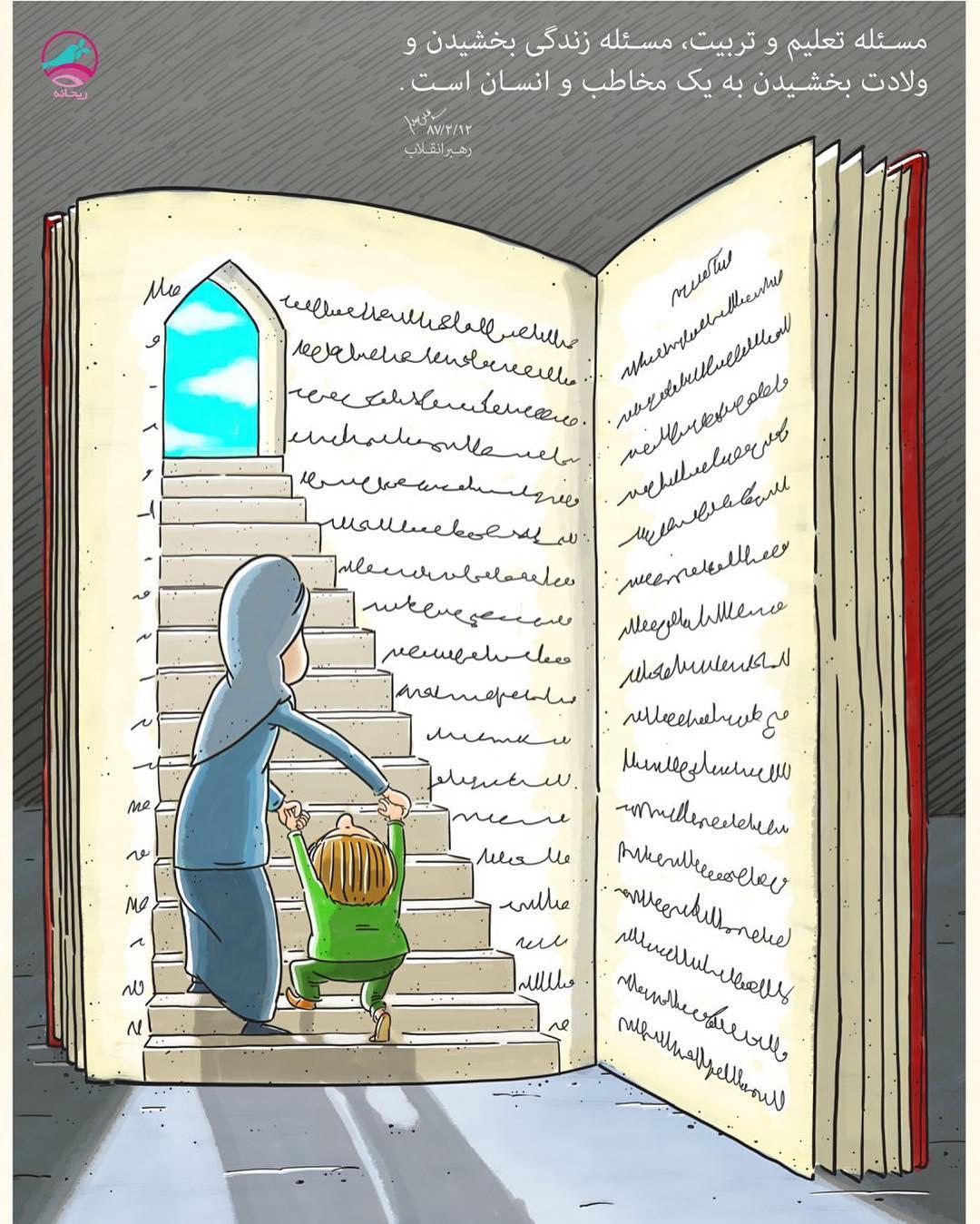 رهبرانقلاب مسئله تعلیم و تربیت، مسئلهی زندگی بخشیدن و ولادت بخشیدن به یک مخاطب و یک انسان است..jpg (1080×1349)