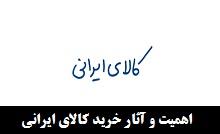 کلیپ کالای ایرانی.jpg (220×134)