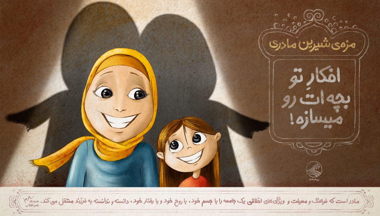 مجموعه طرح مزه شیرین مادری-قسمت هفتم.jpg (1280×728)