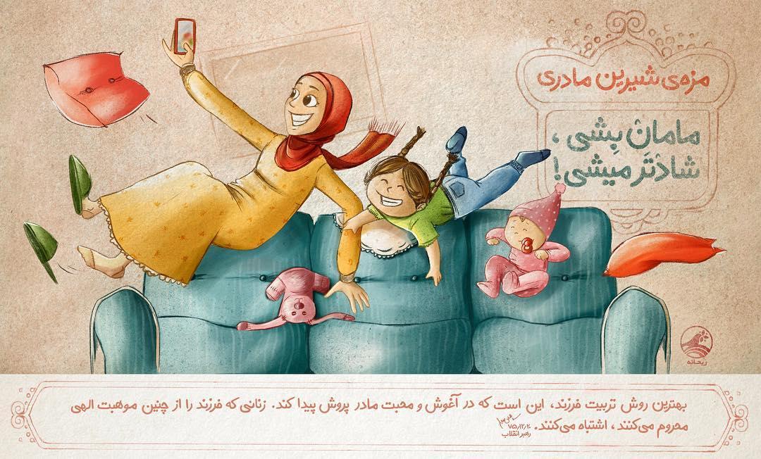 مجموعه طرح مزه شیرین مادری-قسمت نهم.jpg (1080×652)