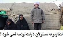 فیلم تماشای این تصاویر به مسئولان دولت توصیه نمیشود!.JPG.jpg (220×134)