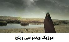 موزیک ویدئو سی و پنج.jpg (220×134)