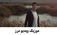 موزیک ویدئو مرز.jpg (220×134)