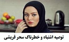 فیلم توصیه سحر قریشی به دختران ایرانی بعد از 30سالگی ازدواج کنید!.jpg (220×134)