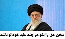فیلم رهبر انقلاب سخن حق را بگو هر چند علیه خود تو باشد.jpg (220×134)