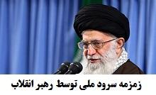 فیلم زمزمه سرود ملی جمهوری اسلامی توسط رهبر انقلاب.jpg (220×134)