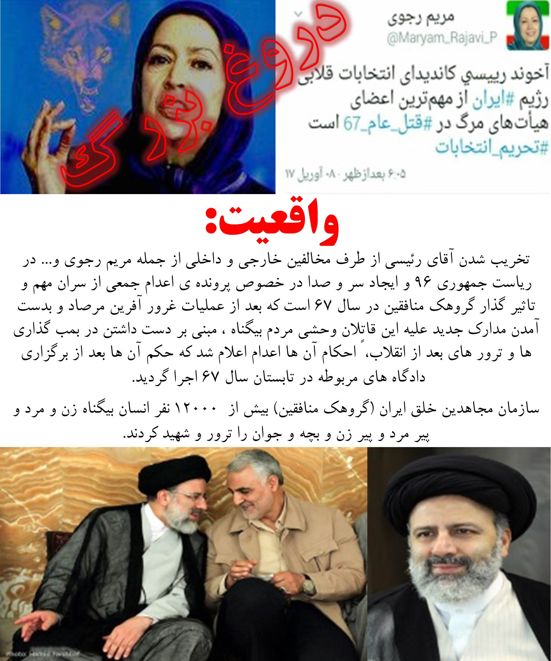 آقای حجت الاسلام رئیسی قتل عام تابستان سال 1367.jpg (1890×2268)
