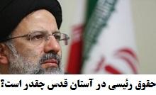 فیلم حقوق حجت الاسلام رئیسی در آستان قدس رضوی چقدر است؟.jpg (220×134)