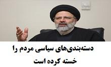 فیلم رئیسی دستهبندیهای سیاسی مردم را خسته کرده است.jpg (220×134)