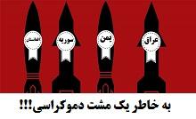 کلیپ به خاطر یک مشت دموکراسی!!!.jpg (220×134)