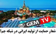 فیلم شعار حمایت از تولید ایرانی در شبکه جم!.jpg (220×134)