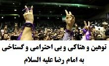 فیلم توهین و هتاکی و بی احترامی و گستاخی به امام رضا(ع) در ستاد کاندیدای حسن روحانی در ایلام!.jpg (220×134)