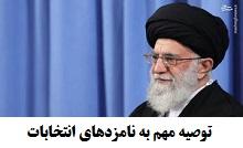 فیلم توصیه مهم رهبرانقلاب به نامزدهای انتخابات.jpg (220×134)