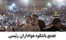 فیلم تجمع باشکوه هواداران رئیسی در سالن شهدای هفتم تیر.jpg (220×134)