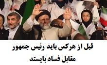 فیلم حجت الاسلام رئیسی قبل از هرکس باید رئیس جمهور مقابل فساد بایستد.jpg (220×134)