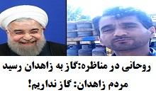 فیلم روحانی در مناظره گاز به زاهدان رسید مردم زاهدان گاز نداریم!.jpg (220×134)