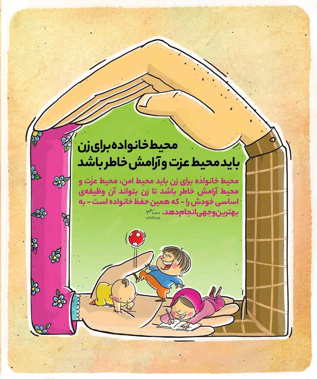 محیط خانواده برای زن باید محیط امن، محیط عزت و محیط آرامش خاطر باشد.jpg (1080×1288)