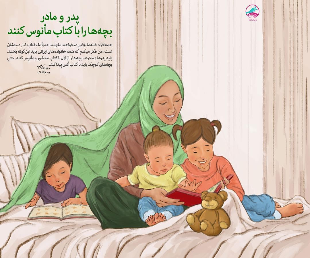 رهبرانقلاب پدرها و مادرها، بچهها را با کتاب مأنوس کنند.jpg (1080×899)