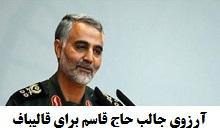 فیلم آرزوی جالب سردار سلیمانی برای قالیباف.jpg (220×134)