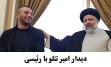 فیلم دیدار امیر تتلو با رئیسی.jpg (222×134)