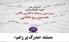 فیلم مستند «مدرک پر زخم» مستندی درباره سرقت علمی حسن روحانی در مدرک دکترا.jpg (220×134)