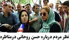 فیلم نظر مردم در خصوص صحبت ها حسن روحانی در مناظره هانظرمان عوض شده.jpg (220×134)