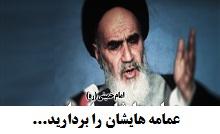 کلیپ امام خمینی(ره) عمامه هایشان را بردارید....jpg (220×134)