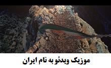 موزیک ویدئو به نام ایران.jpg (220×134)