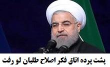 فیلم پشت پرده اتاق فکر اصلاحطلبان لو رفت پروژه مظلومسازی مرحوم هاشمی برای افزایش رأی روحانی.jpg (220×134)