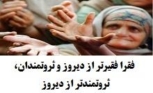 کلیپ فقرا فقیرتر از دیروز و ثروتمندان، ثروتمندتر از دیروز.jpg (220×134)