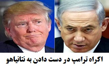 فیلم اکراه ترامپ در دست دادن به نتانیاهو.jpg (220×134)