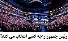 کلیپ رئیس جمهور را چه کسی انتخاب می کند؟!.jpg (220×134)