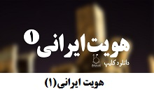 دانلود کلیپ هویت ایرانی (1) shia muslim.jpg (220×134)