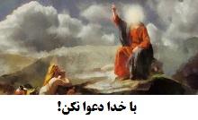 کلیپ با خدا دعوا نكن!.jpg (220×134)