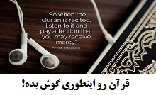 کلیپ قرآن رو اينطوري گوش بده!.jpg (220×134)