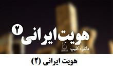 دانلود کلیپ هویت ایرانی (2) shia muslim.jpg (220×134)