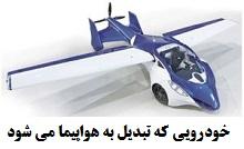 فیلم خودرویی که تبدیل به هواپیما می شود.jpg (220×134)