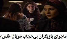 فیلم ماجرای بازیگران بیحجاب سریال «نفس».PNG.png (220×134)