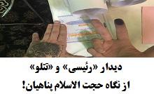 کلیپ دیدار «رئیسی» و «تتلو» از نگاه حجت الاسلام پناهیان!.jpg (220×134)