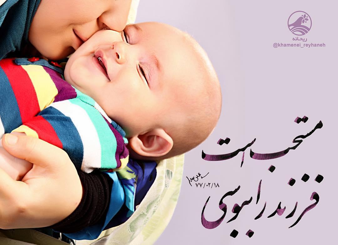 عکس مستحبّ است فرزند را ببوسی.jpg (1080×785)