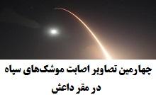 چهارمین فیلم اصابت موشکهای سپاه در مقر داعش.jpg (220×134)
