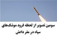 سومین فیلم از لحظه فرود موشکهای سپاه در مقر داعش.jpg (220×134)