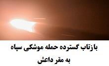 فیلم بازتاب گسترده حمله موشکی سپاه به مقر داعش.jpg (220×134)