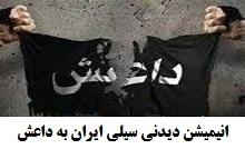 انیمیشن دیدنی سیلی ایران به داعش.jpg (220×134)
