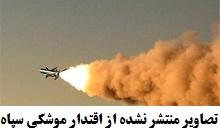 فیلم تصاویر منتشر نشده از اقتدار موشکی سپاه.jpg (220×134)