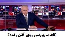فیلم گاف بیبیسی روی آنتن زنده!.PNG.png (220×134)