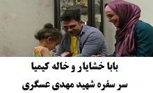 کلیپ بابا خشایار و خاله کیمیا سر سفره شهيد مهدی عسگری.jpg (220×134)