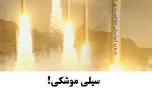 کلیپ سیلی موشکی!.jpg (220×134)
