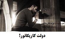 موزیک ویدئو دولت کاریکاتور.jpg (220×134)